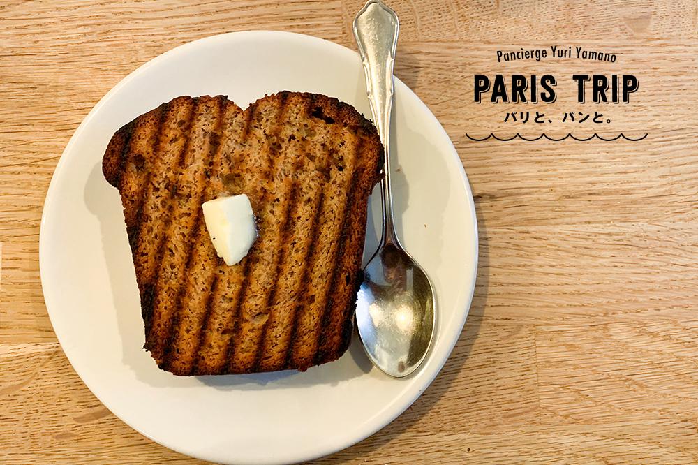 まるでトースト!?こんがり焼き目のついた『Café Oberkampf』のバナナ・ブレッド