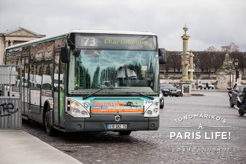 パリのバスに要注意!70年ぶりに大きく変わったバス路線の注意点