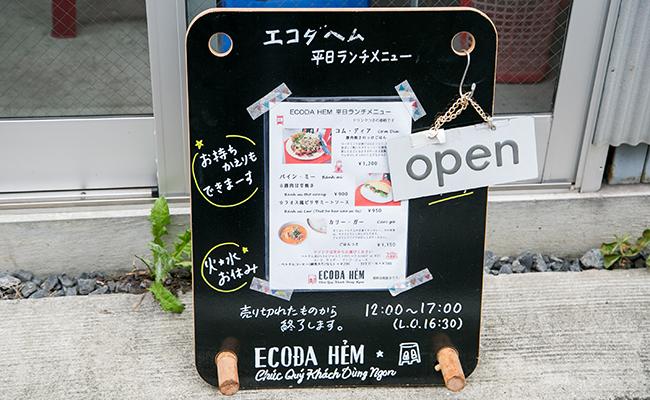 『ECODA HEM(エコダヘム)』のメニュー
