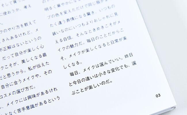 明日のわたしが変わる。草場妙子さんが教える心地よく楽しめる毎日メイク