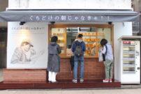 極上のパンとともに始まる朝。新聞販売店とコラボした高級食パン専門店『くちどけの朝じゃなきゃ!!』
