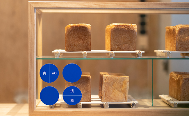 食パン専門店『浅草 靑 -AO-』の食パン