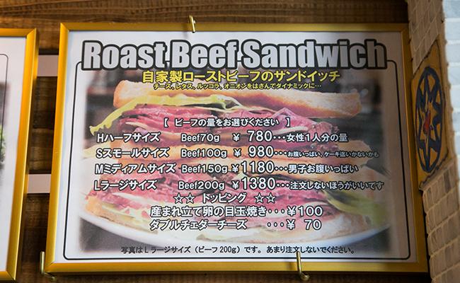 渋谷『松涛カフェ』の自家製ローストビーフサンドイッチのメニュー