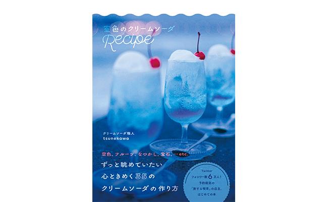 書籍『空色のクリームソーダ Recipe』