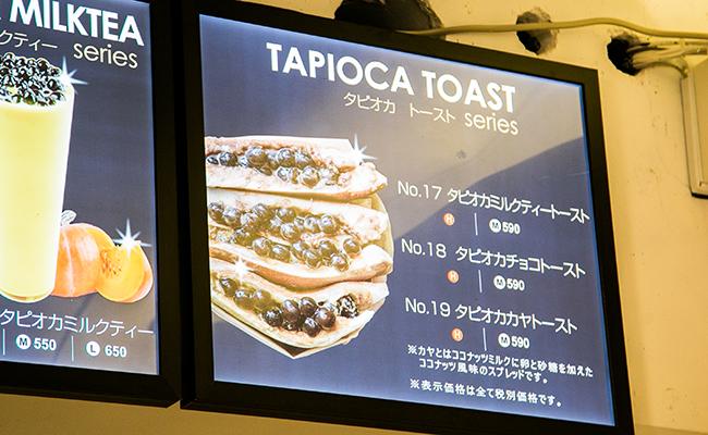 タピオカトーストのメニュー
