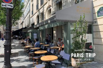 パリの食通が通う!MAISON PLISSON2のパン!【後編・クロワッサン徹底解剖】