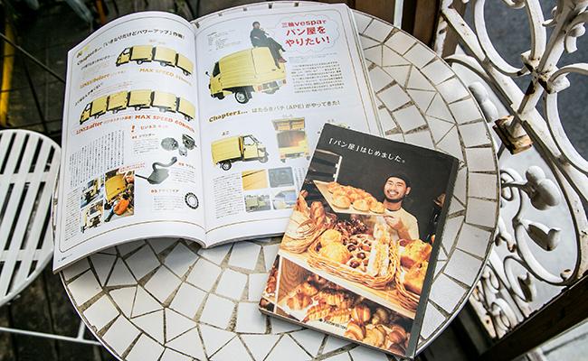『Seeds manBakeR(シーズマンベーカー)』の店主・笹島さんの書籍や雑誌