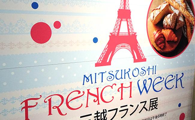 """フランスの""""かわいい""""と""""おいしい""""が集結。フランスウィークが開催!"""