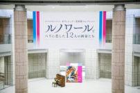 横浜美術館30周年記念!『ルノワールとパリに恋した12人の画家たち』へ