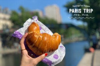 『DonAntónia』のパンを買ってサンマルタン運河でのんびりタイムはいかが?
