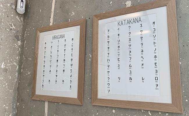 『sando club(サンドクラブ)』の店内に飾られた、平仮名・片仮名の表記