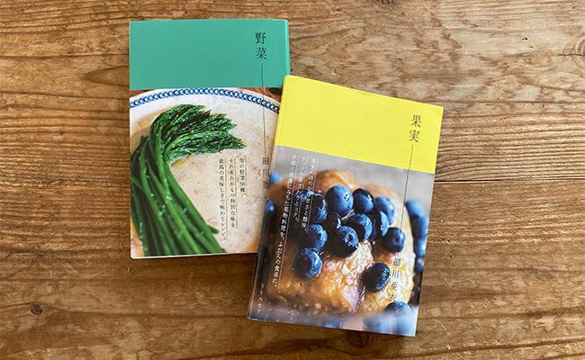 旅の思い出も反映された果物を使ったレシピ集。細川亜衣さんの『果実』