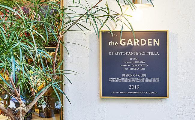 ワインと本と植物とおいしい食事。中目黒『the GARDEN』で過ごす贅沢な休日