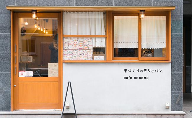 『手づくりのデリとパン cafe cocona』の外観