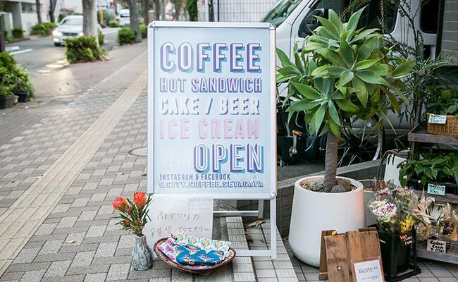 『City Coffee Setagaya(シティコーヒーセタガヤ)』の看板