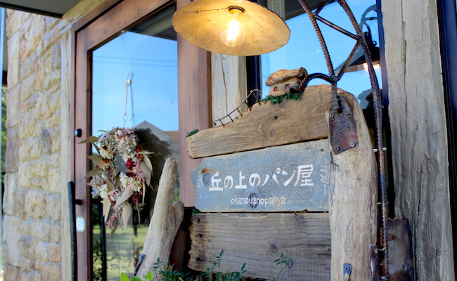 『丘の上のパン屋』の入り口の看板