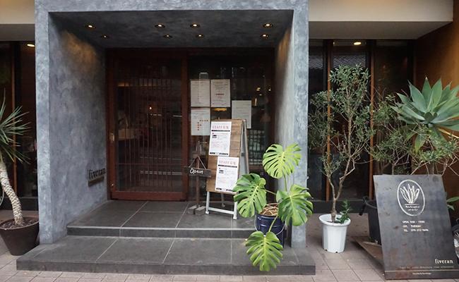 京都・烏丸御池『fiveran』の外観