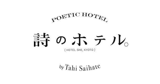 hotelshekyoto詩のホテル