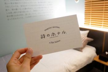 世界で初めてのことばの宿泊体験!?最果タヒ「詩のホテル」に行ってきました