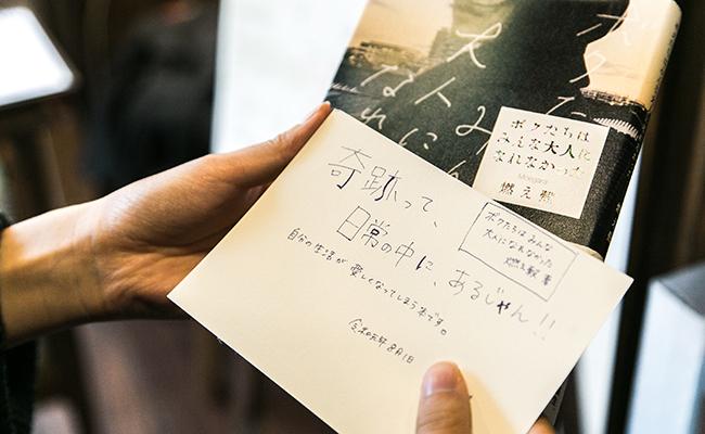 「繋がる本棚」の本と推薦文