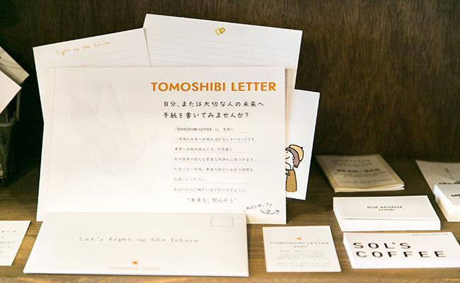 「TOMOSHIBI LETTER」