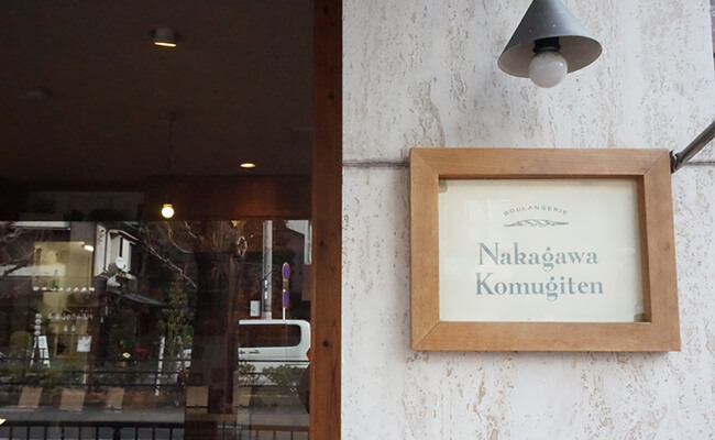 京都・出町柳『ナカガワ小麦店』の看板