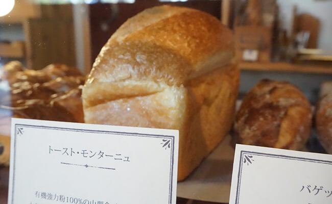 京都・出町柳『ナカガワ小麦店』の食パン「トースト・モンターニュ」