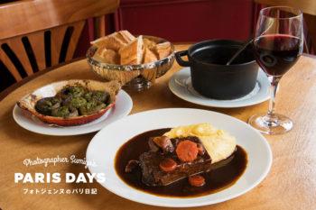 ポトフ、ラクレット、ブッフブルギニョン…フランスの冬の定番家庭料理