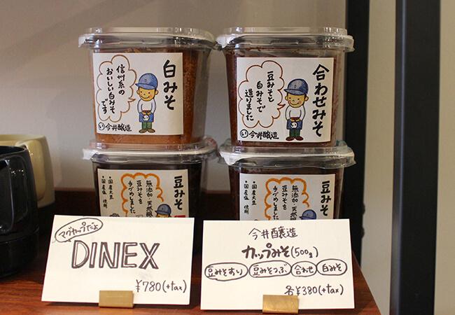 『今井醸造』のカップ味噌