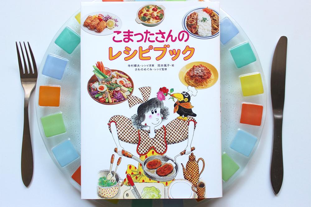 """ファン待望!『こまったさんのレシピブック』で、物語に登場する憧れの""""あの料理""""を再現しよう"""