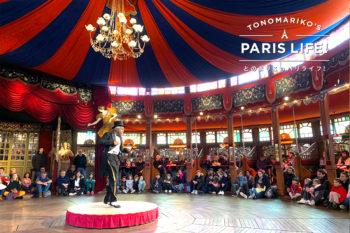 ベル・エポック時代のパリを体験できる!パリ12区『縁日博物館』