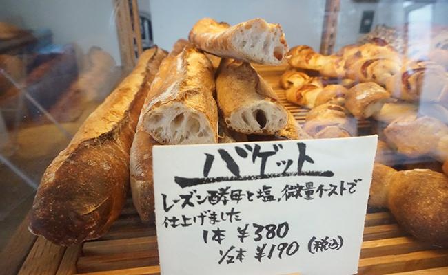京都・松ケ崎『吉田パン工房』の「バゲット」