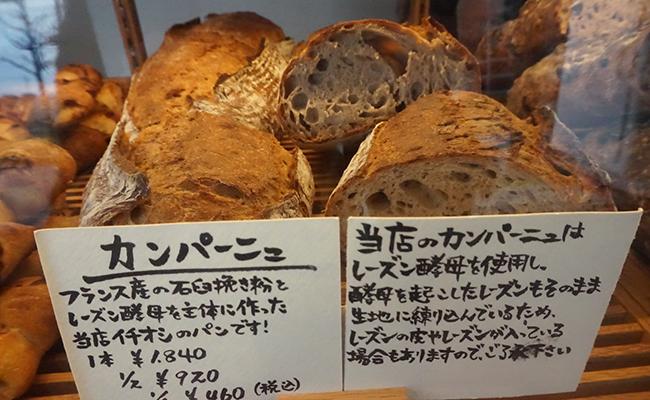 京都・松ケ崎『吉田パン工房』の一番人気「カンパーニュ」