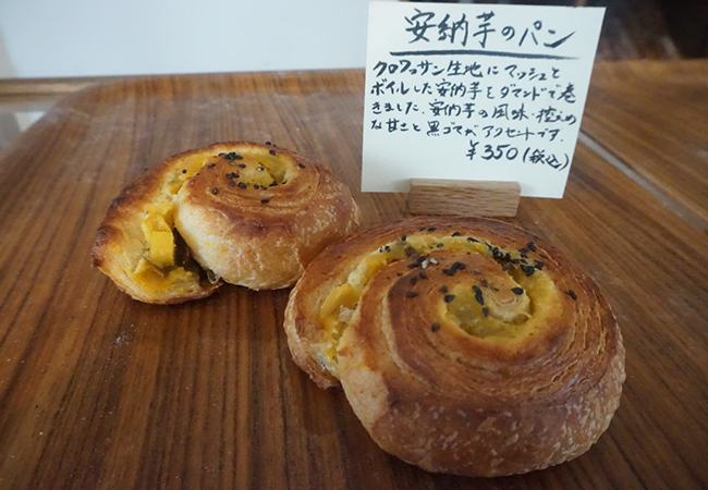 京都・松ケ崎『吉田パン工房』の「安納芋のパン」