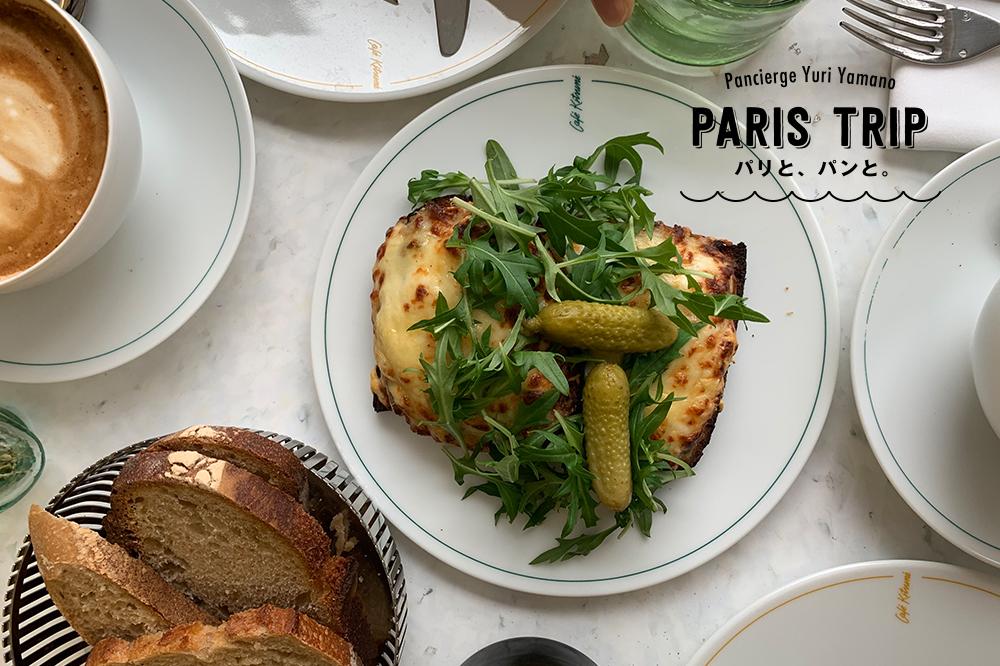 初のレストラン!パリの『Café Kitsuné』で食べる絶品クロックムッシュ