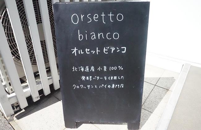 『orsetto bianco(オルセットビアンコ)』の看板
