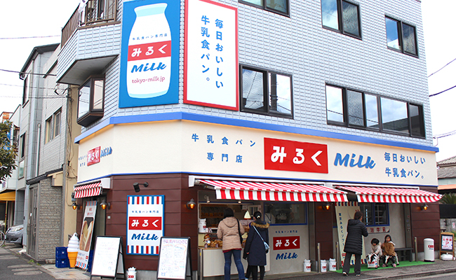 『牛乳食パン専門店 みるく』の外観