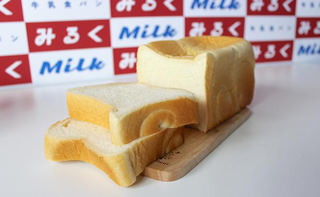 『牛乳食パン専門店 みるく』の「東京みるく食パン」