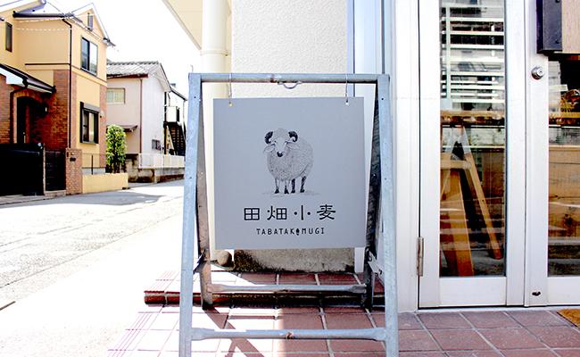 綱島『田畑小麦』の看板