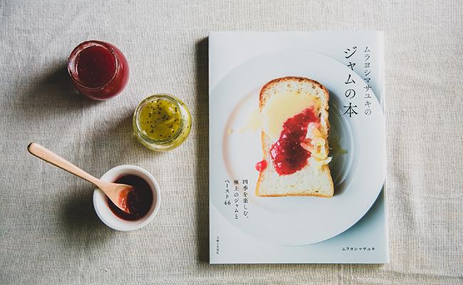 ジャムと『ムラヨシマサユキさんのジャムの本』