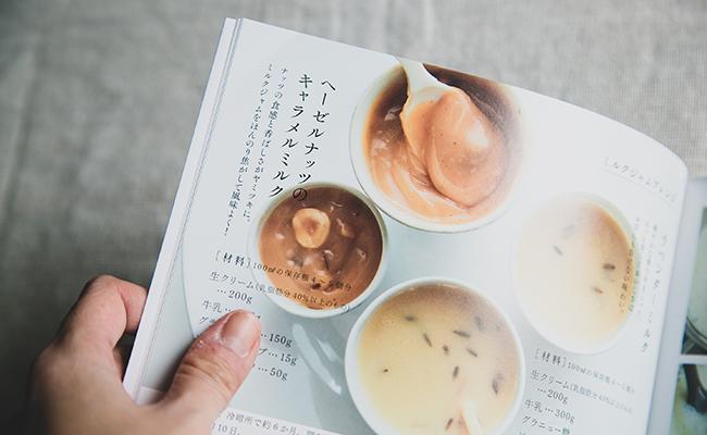 ミルクジャムのアレンジレシピページ