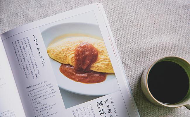 トマトケチャップのレシピページ