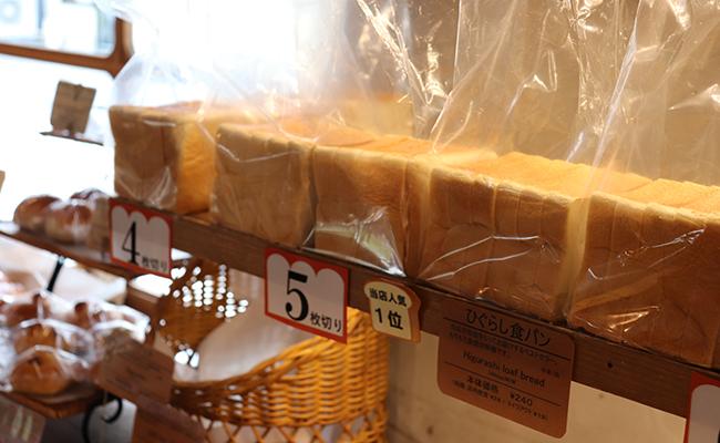 日暮里『ひぐらしベーカリー』の食パン
