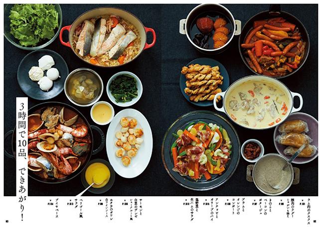伝説の家政婦が教えてくれるフランス家庭料理の知恵『志麻さんがうちに来た!』