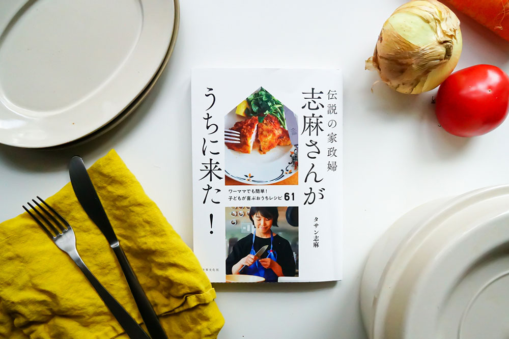 伝説の家政婦が教えてくれるフランス家庭料理の知恵『伝説の家政婦 志麻さんがうちに来た!』