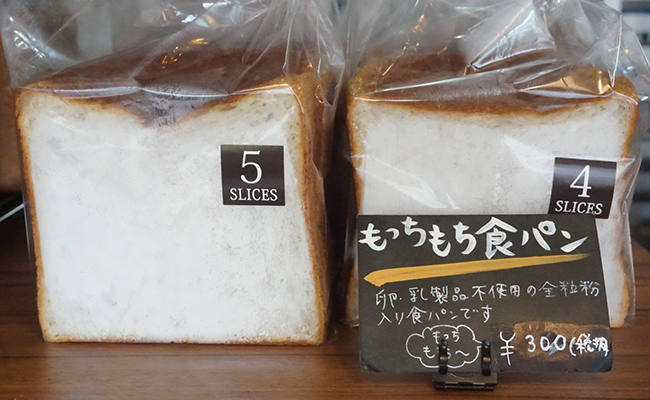 京都『UMBER46(アンバーヨンロク)』の「もっちもち食パン」