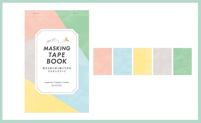 マスキングテープブック「プレーン」