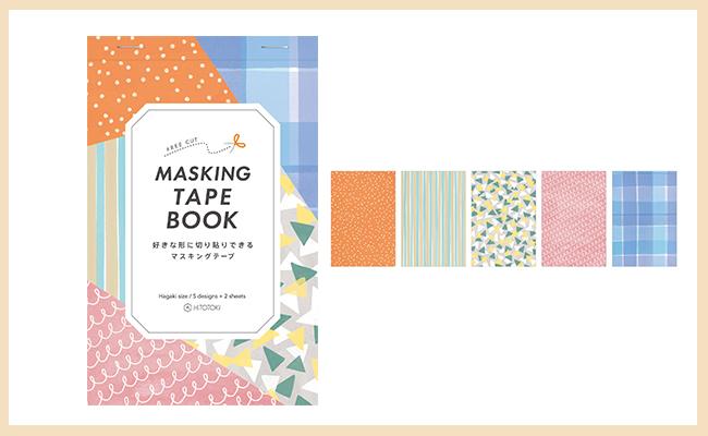 マスキングテープブック「パターン」