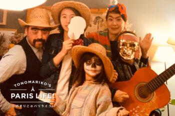 自粛生活でも家族みんなで楽しむ!仮装&ごはんを楽しむナイト