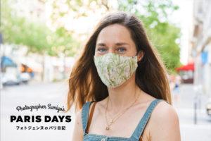この夏のパリでは、おしゃれマスクが大人気!